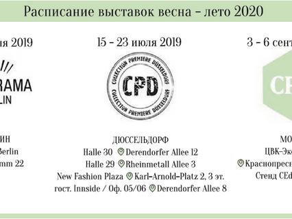 РАСПИСАНИЕ ВЫСТАВОК ВЕСНА-ЛЕТО 2020
