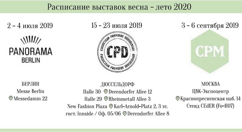 Ceder Messen FS 2020