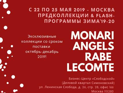 Приглашение: Эксклюзивные Flash - коллекции немецких брендов в Москве 2019