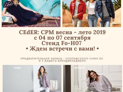 CEdER на выставке CPM весна-лето'19