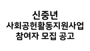 2021년 서울시 가꿈주택 기초상담관련  신중년 사회공헌 활동지원사업 참여자모집