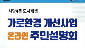 [21.08.25] 가로환경개선사업 주민설명회 개최