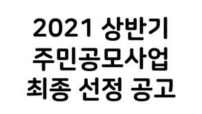 2021년 상반기 주민공모사업 선정 공고