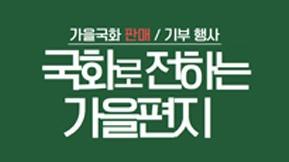 마을정원분과 <국화는 사랑을 싣고> 행사