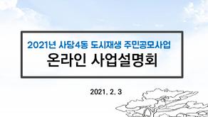 사당4동 도시재생 주민공모사업 온라인설명회