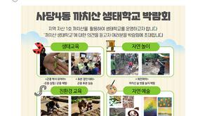 까치산 생태학교 프로그램 및 박람회 참여 신청