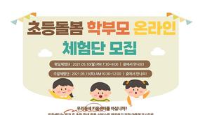 초등돌봄 학부모 온라인 체험단 모집