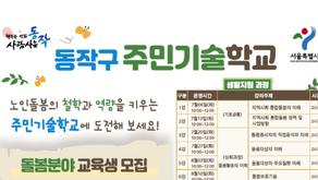 동작구 주민기술학교 2기 모집