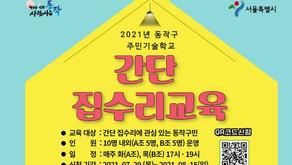 2021 동작구 주민기술학교 '간단집수리교육'