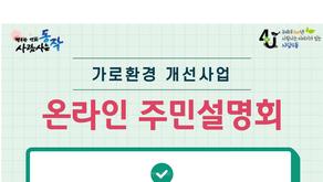 """가로환경개선사업 및 도시재생 추진현황"""" 주민 설명회 개최"""