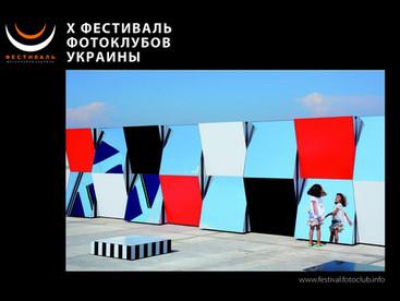 """X Фестиваль фотоклубов Украины"""", 2015 год"""