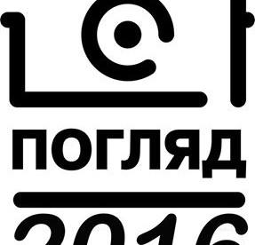 XX творча художня фотовиставка «Погляд 2016»