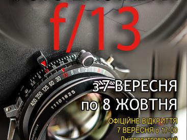ФОТОВЫСТАВКА f/13