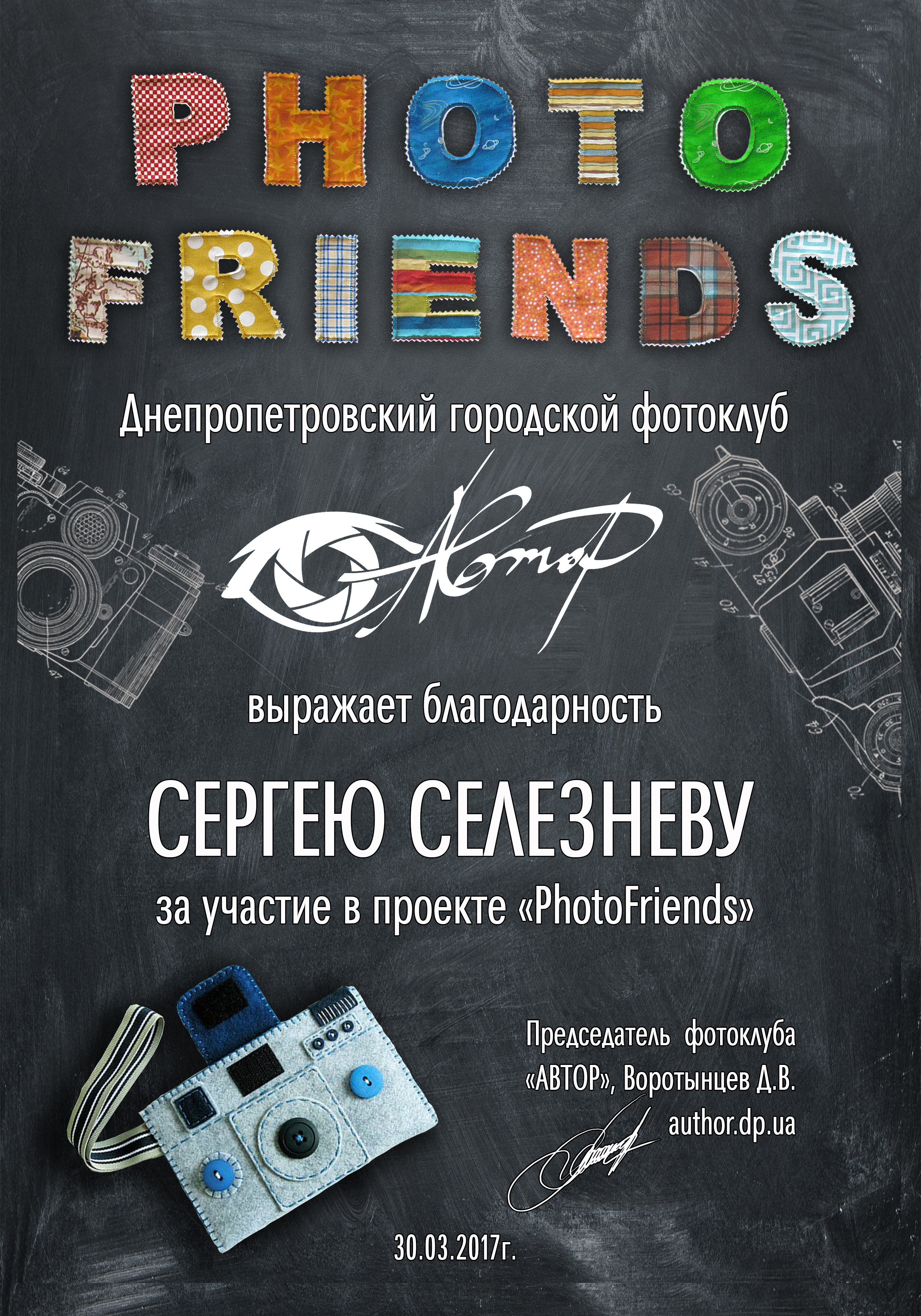 PHOTOFRIENDS- SELEZNEV