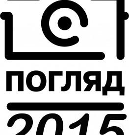 XIX художня фотовиставка «Погляд 2015»