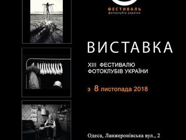XIII ФЕСТИВАЛЬ ФОТОКЛУБІВ УКРАЇНИ
