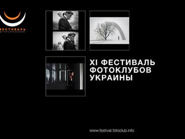 """XI Фестиваль фотоклубов Украины"""", 2016 год"""