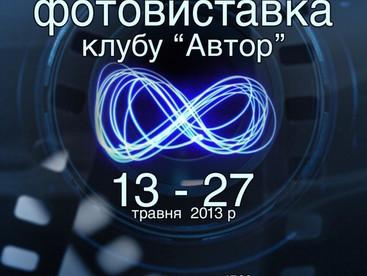 """IХ- отчетная выставка фотоклуба """"АВТОР"""""""