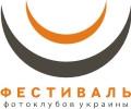 XII Фестиваль фотоклубов Украины