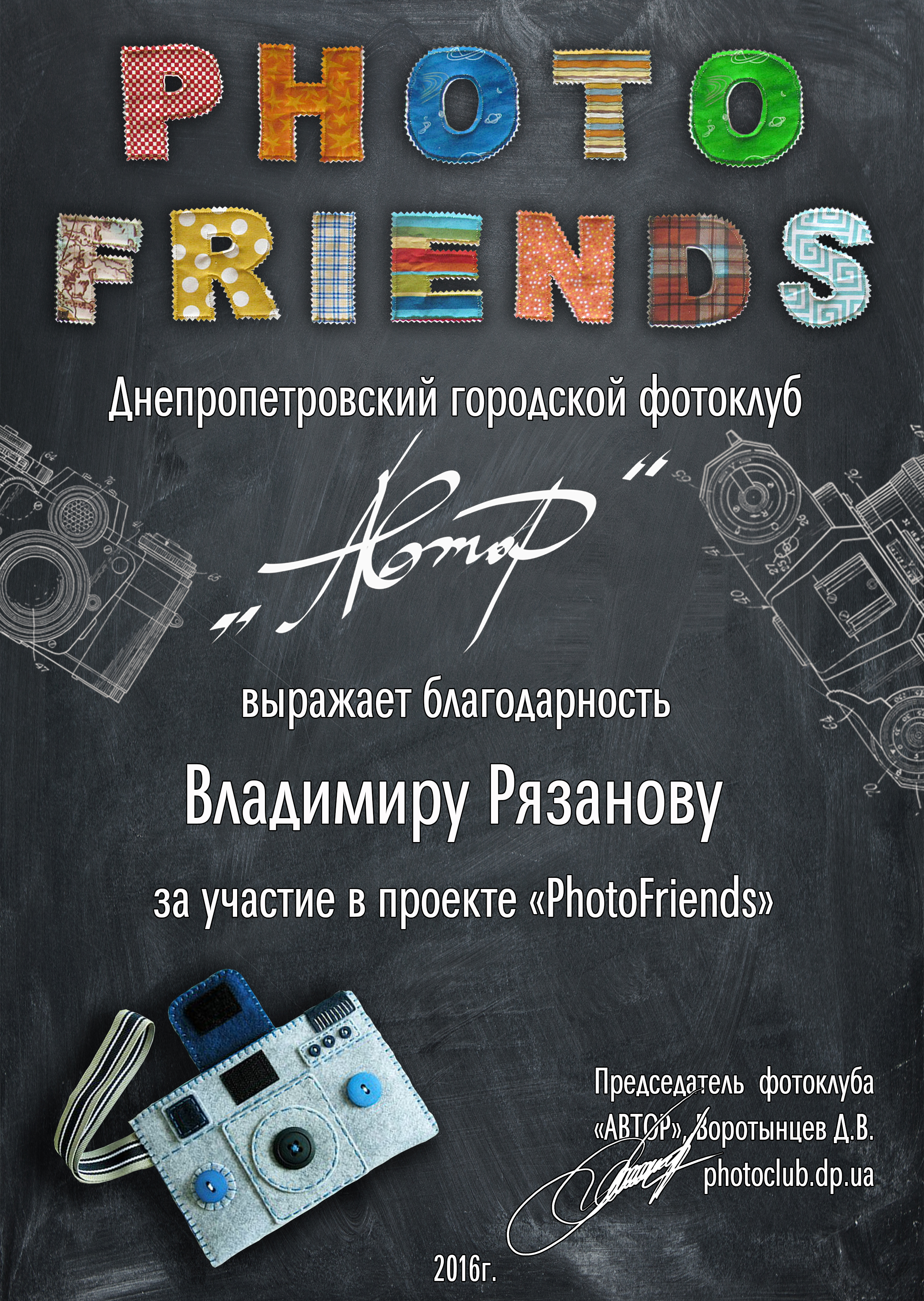 PHOTOFRIENDS Рязанов
