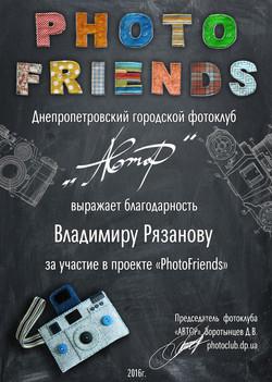 PHOTOFRIENDS Рязанов