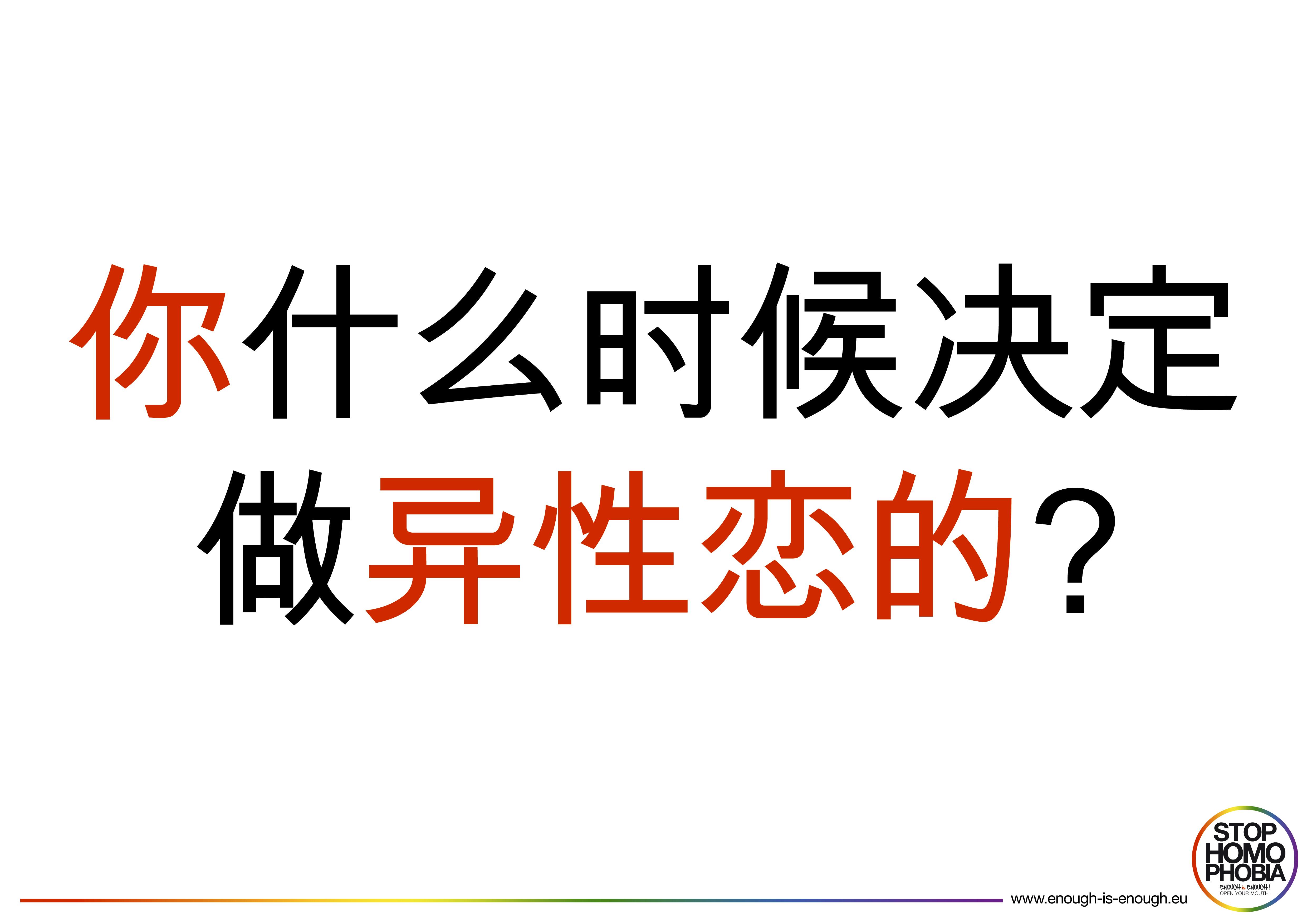 CHINESE-PLAKAT A3.jpg
