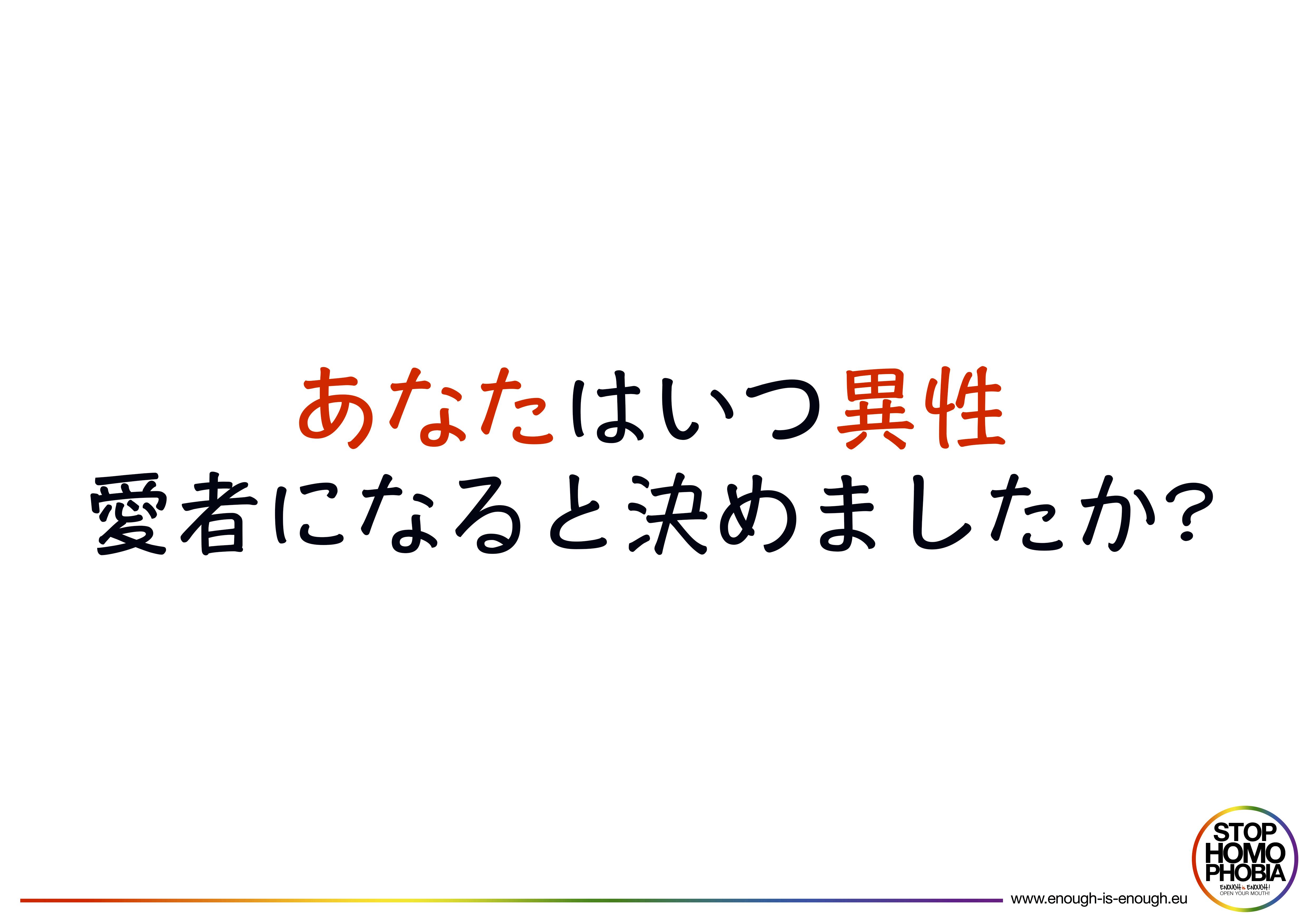 JAPANESE-PLAKAT A3.jpg
