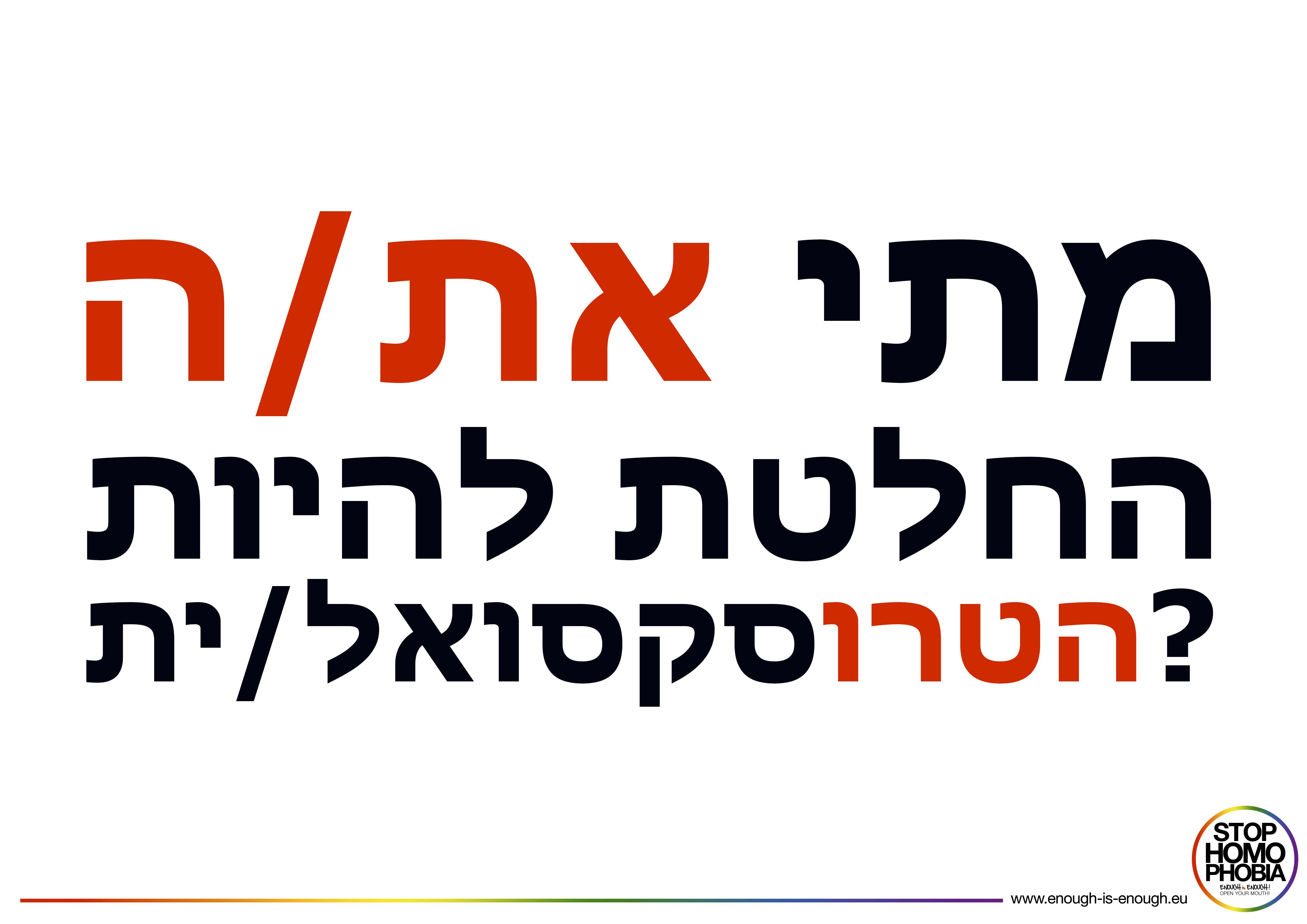 HEBREW-PLAKAT A3.jpg