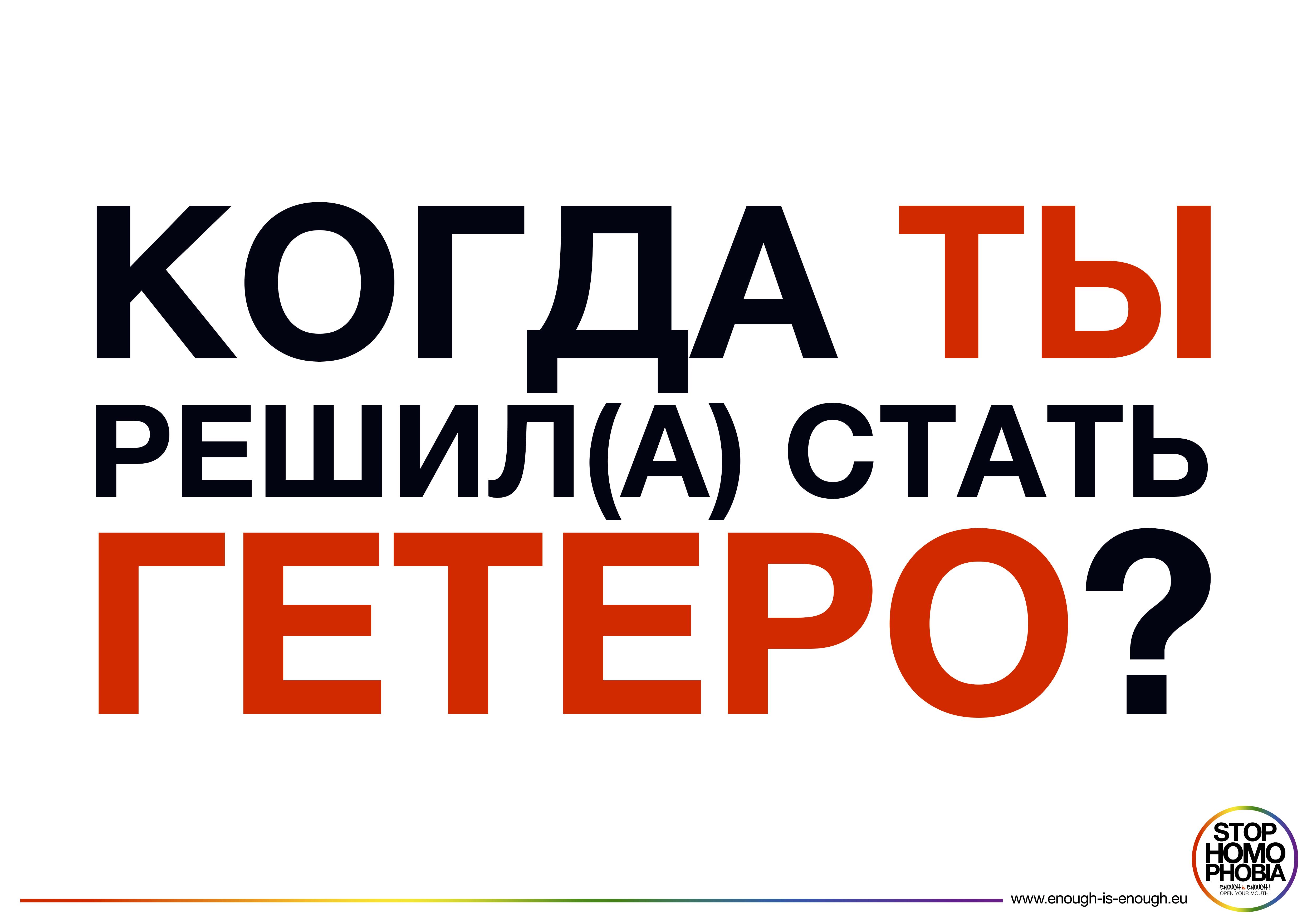 RUSSIAN-PLAKAT A3.jpg