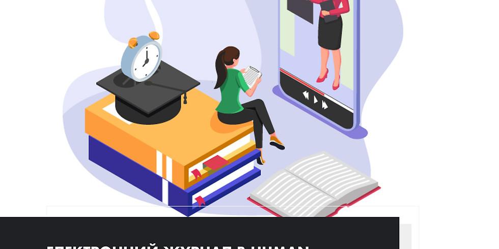 Електронний щоденник в HUMAN