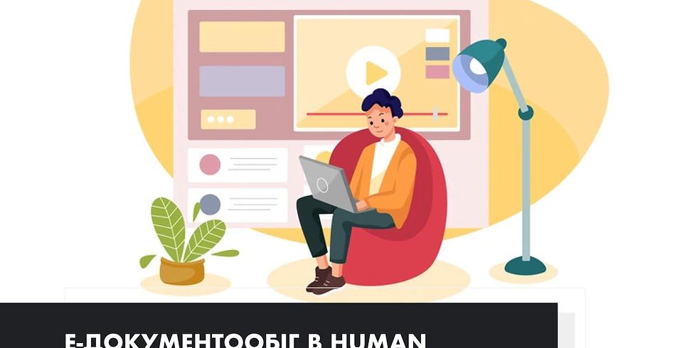 Е-документообіг в HUMAN. Для адміністраторів