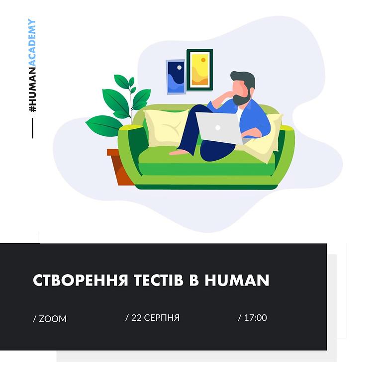 Створення тестів на платформі HUMAN