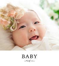 BABY 百日 100日 赤ちゃん