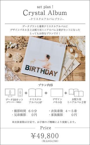 クリスタルアルバム 2.JPG