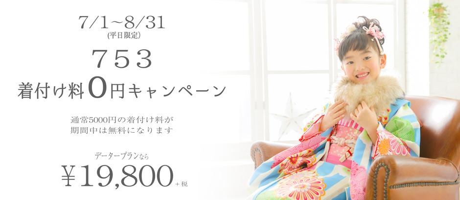753の撮影着付けヘアセット0円キャンペーン