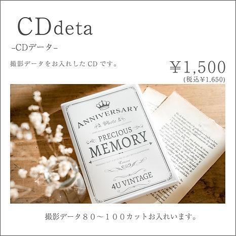 CDデータ.jpg