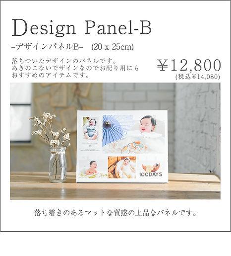 デザインパネルB.jpg