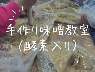 手作り味噌(酵素入り)教室