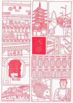 Asakusa silent comic