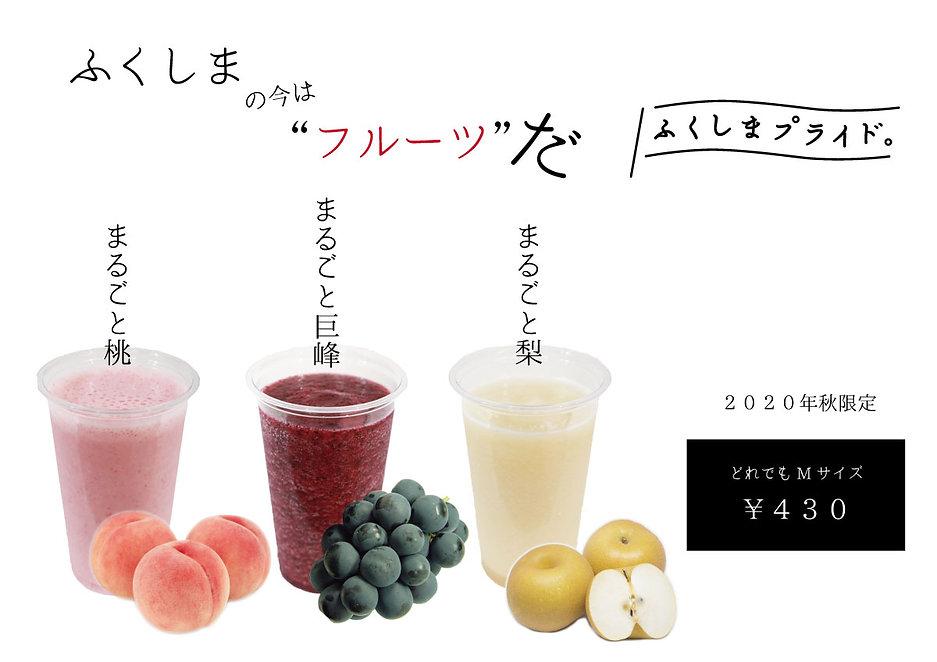 ふくしま3種SNS.jpg