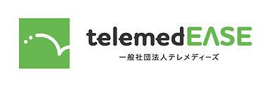 ロゴ_telemedEASE.jpg