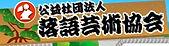 落語芸術協会logo.jpg