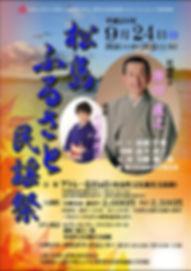 松島ふるさと民謡祭