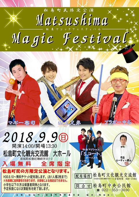松島マジックフェスティバル