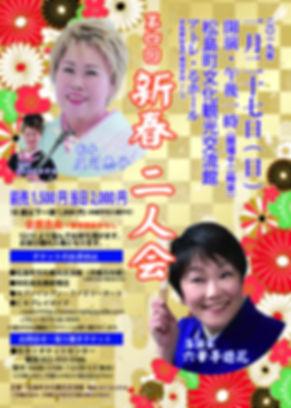 新春二人会 Vol.4