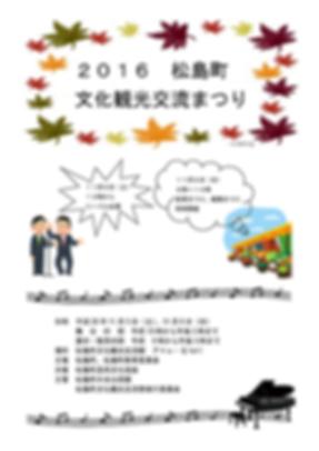 松島町文化観光交流まつり