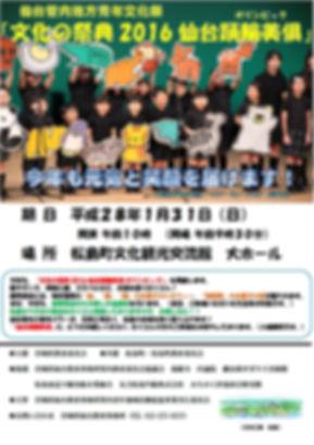 仙台管内地方青年文化祭
