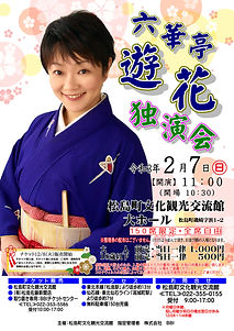 R3.2.7 六華亭遊花独演会.JPEG