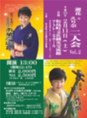二人会Vol.2