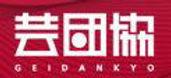 日本芸能実演家団体協議会公式ホームページリンク